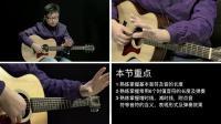 11 音乐中的刻度尺 不同时值的音符 高音教官方教材视频 吉他初级在线教程