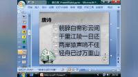 PPT2007 18_动画幻灯片切换