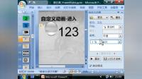 PPT2007 19_自定义动画