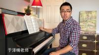 旅美钢琴家于泽楠讲解英皇考级八级B1回旋曲