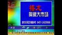 2003 黑龙江天气预报 片段(禁止转载)