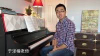 旅美钢琴家于泽楠讲解英皇考级八级A2降B大调赋格