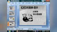 PPT2007 28_演示者视图
