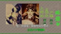 薛覺先 上海妹-陌路蕭郎