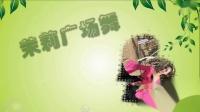 糖豆茉莉广场舞专辑_2015茉莉广场舞最新视频 茉莉广场舞 中岳嵩山 原创现代舞