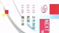 深圳卫视节目预告(2008-2011)