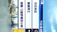 广东珠江节目预告(2011-2012)