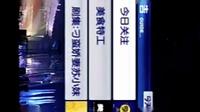 广东珠江节目预告(2011-2012)2