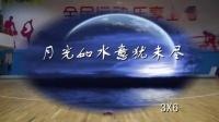 《春江花月夜》第十节