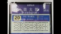 【邢台公交】20路德国印象(南大郭)-邢台东站全程加速POV