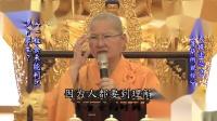 DVD 4-2《海慧菩薩所說經》無上菩提法忍 (簡) 功德山 寬如法師 TW