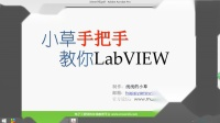 2.12LabVIEW界面设计实例-iview介绍(类似iphone界面)
