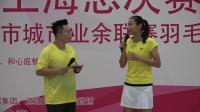 2018 yonex 美舞之志 女子羽毛球赛 上海总决赛1