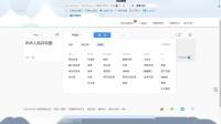 """如果在百度翻译输入""""中华人民共和国"""",那么很多语言是不一样的"""
