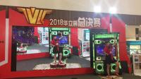 舞力特区2018-晓丹8强争夺
