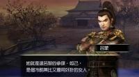 OROCHI_cn 老马( 无双大蛇 )吴传剧情孙策第二期视频 长坂坡之战
