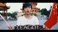 雅加达亚运会英雄联盟表演赛中国团队湖北粉丝助威视频