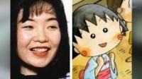 《樱桃小丸子》作者樱桃子因乳腺癌本月去世_享年53岁!