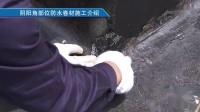 东方雨虹SBS-欧标施工