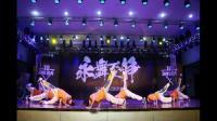 永舞至静2018暑期公演照片视频