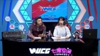 WUCG2018线上循环赛 QQ飞车 南区中山大学vs广西民族大学