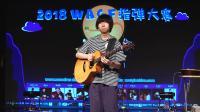 2018 WAGF 翻弹组 第五名 余浩铭 Rider