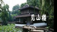 2018江南行 留园和拙政园1