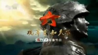 军事节目导视IDX中文国际频道导视ID