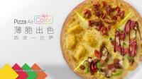 必胜客披萨Air coler4和1披萨系列 选择篇-15秒