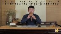 三明葫芦丝启蒙教学第八节 《中音4》