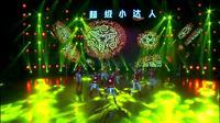 2018超级小达人全国总决赛 艺加顾家莉舞蹈学校 舞蹈《巾帼小不点》