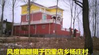 新农村典型建筑--风度翩翩摄于四里店乡杨庄村