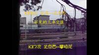 建三江站车迷候车室26-京西大运转