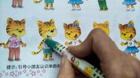 幼儿园快乐成长课程 大班 数学 上册 认识10以内的单数和双数