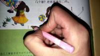 幼儿园快乐成长课程 大班 数学 上册 2的组成