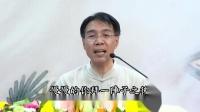 周泳杉老師 文化與生活漫談  09