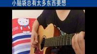 阿牛经典歌曲《我和我的四个妹妹》韩宇吉他弹唱,真好听呀!