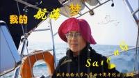 我的航海梦--原创视频