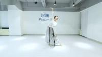 古典舞:菩萨蛮