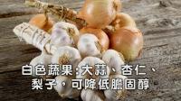 【小优活大健康】彩虹般的蔬果是最佳医药
