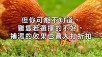 【小优活大健康】鸡汤有益身体健康