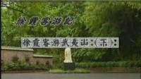 徐霞客游记 15