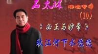 紫光制作·石太林-秋江河下水悠悠