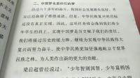 中华好少年 培优教学 中国梦也是你们的梦 努力学习实现中国梦 第三课