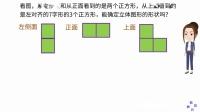人教版五年级数学下册  1.2观察物体例2