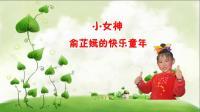 赣州魅力女神艺术团《小女神俞芷嫣的快乐童年》
