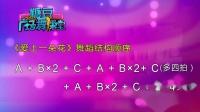 《爱上一朵花》糖豆广场舞课堂 轻柔俏皮 20181208