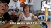 马来西亚美食 #3 | 柔佛州麻坡好好吃的虾面 Part 2/3
