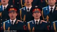 В песнях останемся мы我们将永远留在歌声里 - 18年祖国保卫者日 亚历山德罗夫红旗歌舞团