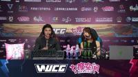 WUCG2018全球总决赛 QQ飞车 福建师范大学vs安徽建筑大学 bo3